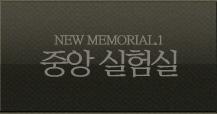 NEW MEMORIAL.1 중앙 실험실