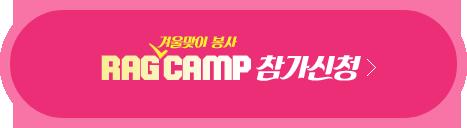 RAG CAMP 참가신청