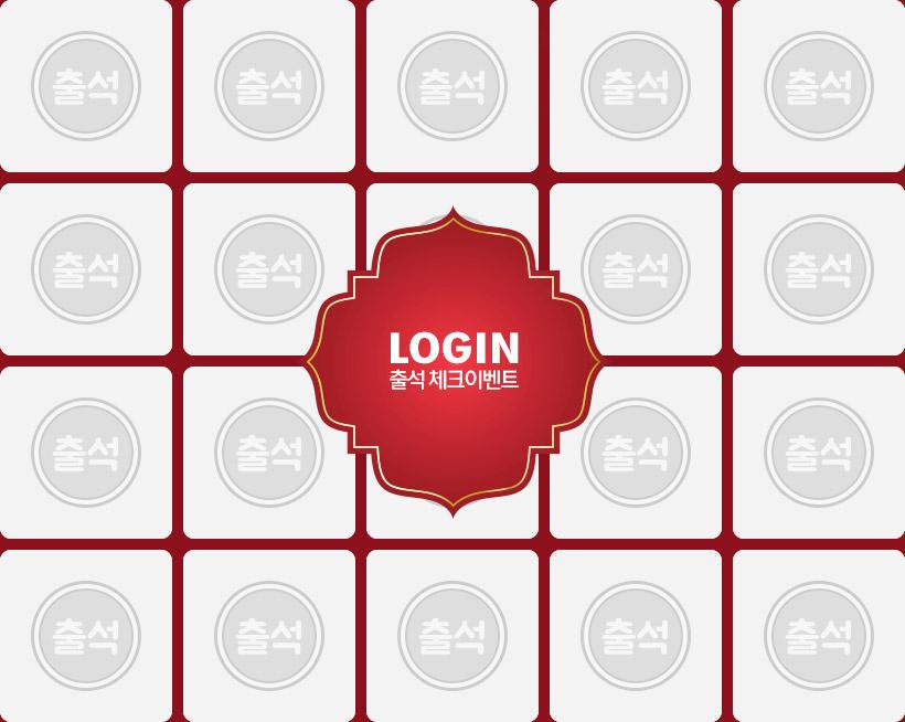 LOGIN 출석 체크 이벤트