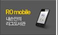 RO mobile 내손안의 라그도서관