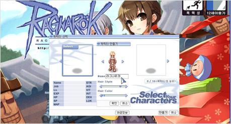 캐릭터 선택 화면
