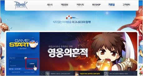 홈페이지에서 로그인 후 GAME START 버튼을 클릭