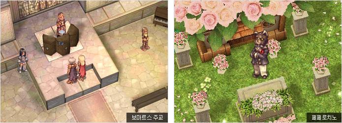 보마르스 주교 이미지와 결혼 완료 후 남녀 캐릭터 변화 이미지