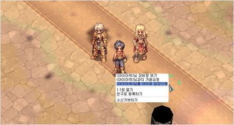 부부가 자식이 될 캐릭터를 오른쪽 버튼으로 입양 신청 이미지