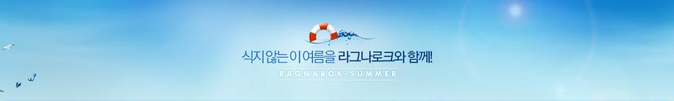 따뜻함, 바다 그리고 라그나로크 RAGNAROK SUMMER