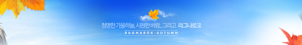 청명한 가을하늘, 시원한 바람, 그리고 라그나로크
