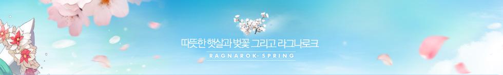 따뜻한 햇살과 벚꽃 그리고 라그나로크  RAGNAROK SPRING