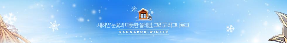 새하얀눈꽃과 따뜻한 설레임, 그리고 라그나로크  RAGNROK WINTER