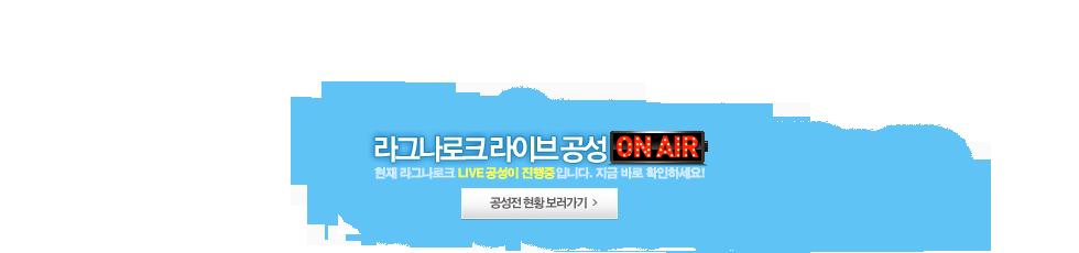 라그나로크라이브공성 ON AIR - 현재 라그나로크 LIVE 공성이 진행중 입니다. 지금 바로 확인하세요!