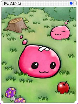 포링 카드 이미지