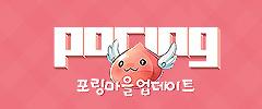 포링 마을 업데이트~!! 이미지