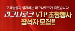 라그나로크 VIP 초청행사 참석자 모집~!! 이미지