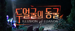 Illusion of Luanda 이미지