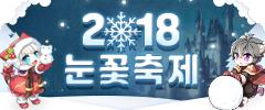 2018 눈꽃축제  이미지