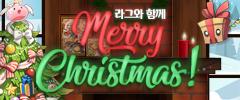 라그나로크 크리스마스 이벤트! 이미지