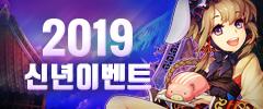 라그나로크 2019 신년 이벤트 이미지