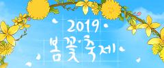 2019 봄꽃 축제 이미지