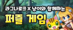 라그나로크 X 냥팡냥팡 크로스 이벤트! 이미지