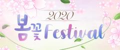 2020 봄꽃 축제 이미지
