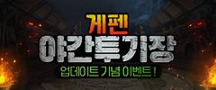 게펜 야간투기장 업데이트 기념 이벤트!