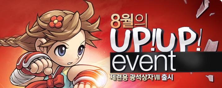 8월의 UP! UP! event 제련용 광석상자 VIII 출시