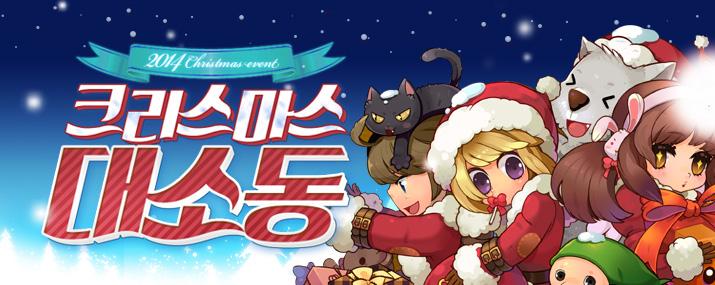 2014 Christmas event 크리스마스 대소동