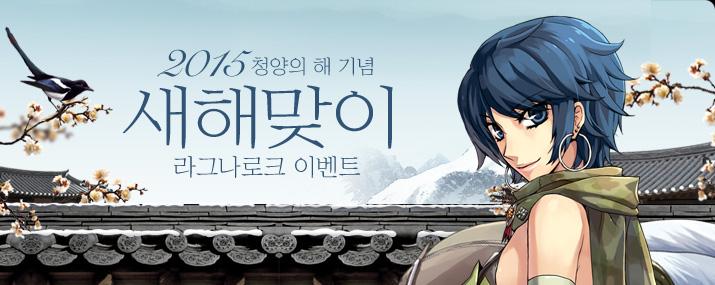 2015 청양의 해 기념 새해맞이 라그나로크 이벤트