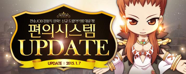 전승JOB경험치 완화! 신규 드랍아이템 대공개! 편의시스템 UPDATE 2015.1.7