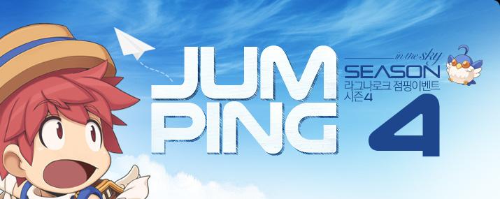 JUMPING SEASON 4 라그나로크 점핑 이벤트 시즌 4