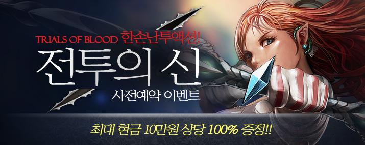 TRILAS OF BLOOD 한손난투액션! 전투의 신 사전예약 이벤트 최대 현금 10만원 상당 100% 증정!!
