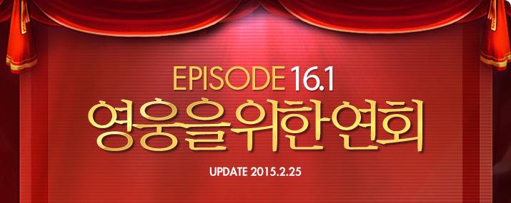 EPISODE 16.1 영웅을 위한 연회 UPDATE 2015.2.25