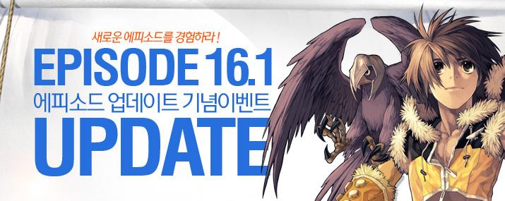 새로운 에피소드를 경험하라! EPISODE 16.1 에피소드 업데이트 기념이벤트 UPDATE