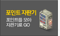 포인트 자판기 포인트를 모아 자판기로 GO
