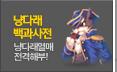 냥다래 백과사전 냥다래열매 전격해부!
