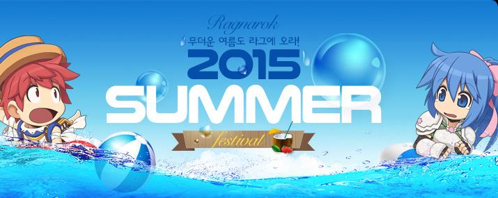 무더운 여름도 라그에 오라!! 2015 SUMMER EVENT