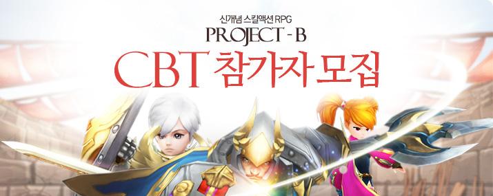 신개념 스킬액션 RPG PROJECT-B CBT 참가자 모집