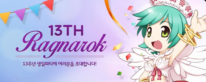 RAGNAROK 13TH 13주년 생일파티에 여러분을 초대합니다!!