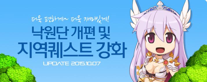 더욱 편하게~ 더욱 재미있게~! 낙원단 개편 및 지역퀘스트 강화!!