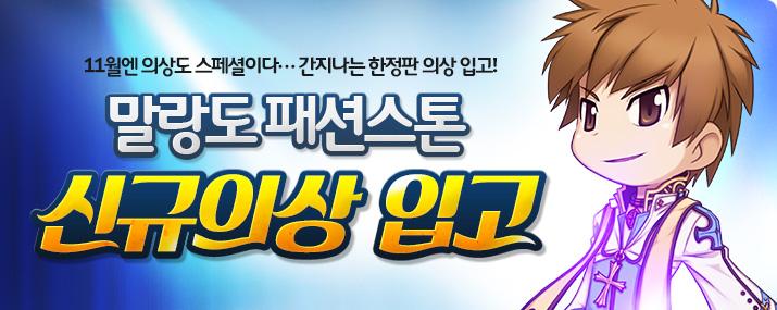 말랑도 [패션스톤] 신규의상 입고 11월엔 의상도 스페셜이다… 간지나는 한정판 의상 입고!!!