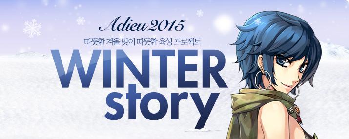 ADIEU 2015 Winter Story 따듯한 겨울 맞이, 따듯한 육성 프로젝트!