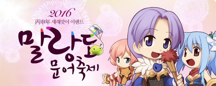 丙申年 새해맞이 이벤트!! 2016 말랑도 문어 축제