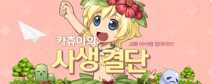 카츄아의 사생결단!