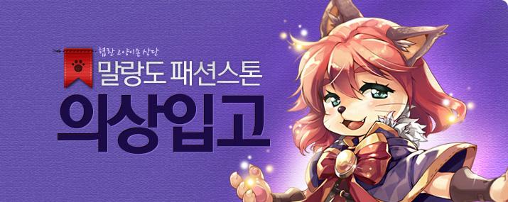 말랑도 패션스톤 신규의상 입고~~!!