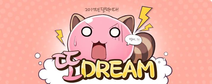 2017 라그나로크 또 DREAM 이벤트~!!