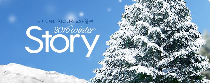라그나로크 2016 겨울 프로모션 ~!!