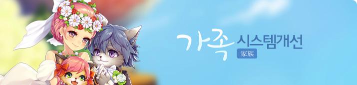 라그나로크 가족 시스템 개선~!!