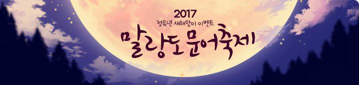 2017 말랑도 문어 축제~!!