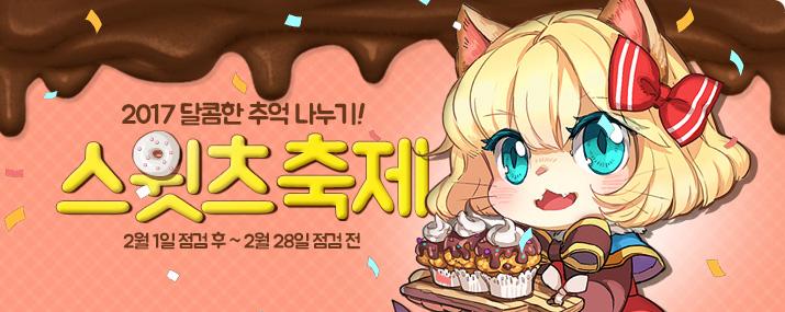 함께하는 달콤한 추억 나누기 라그나로크 2017 스윗츠 축제~!!