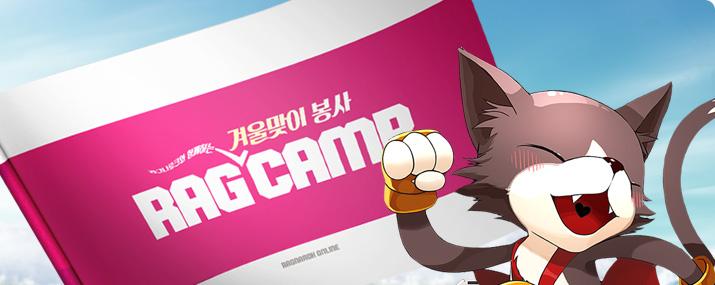 라그나로크와 함께하는 겨울맞이 봉사 캠프~!!