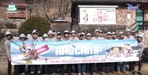 2017년 2월 라그나로크 봉사캠프 영상